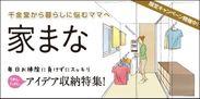 11月キャンペーン「アイデア収納特集!」のイメージ