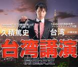 久積篤史 12.21 台湾講演(日本版)
