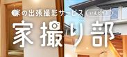 「家撮り部」ロゴ