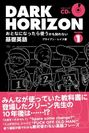 『DARK HORIZON』表紙