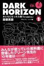 『DARK HORIZON』表紙