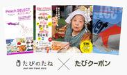 『たびのたね』広告と『たびクーポン』表紙