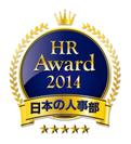 「HRアワード2014」マーク