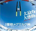 第56回 雪印メグミルク杯 全日本ジャンプ大会