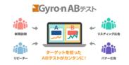 Gyro-n ABテスト