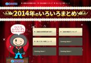 「2014年のいろいろまとめ」特集イメージ(パソコン版)