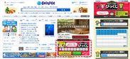 BIGLOBEトップページ「びっくじ」コーナー(左)と「びっくじ」サイト(右)