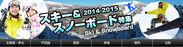 スキー・スノーボード特集2014-2015 画面イメージ