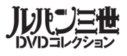 ルパン三世DVDコレクション ロゴ