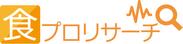 『食プロリサーチ(TM)』ロゴ
