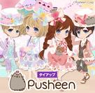 「Pusheen」ガチャ