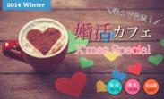 婚活カフェ(学んで交流) X'mas Special