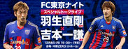 FC東京ナイト