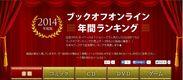 ブックオフオンライン年間ランキングwebページ