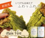 『Pain Vert』イメージ