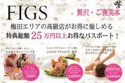 贅沢・ご褒美本『FIGS(フィグス)』