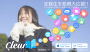 勉強ノートまとめアプリClear 1