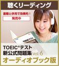 TOEIC(R)テスト新公式問題集Vol. 6オーディオブック版