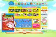 『そらっこ』サイトトップページ画像