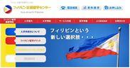 ホームページ トップ画像イメージ