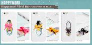 iPhone 6 Plus ケース Vivid Bar
