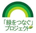 「緑をつなぐ」プロジェクト ロゴ