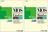 MOS 2013 エキスパート Part1対策テキスト&問題集