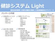 健診システム Light