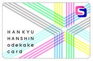 阪急阪神おでかけカード券面イメージ