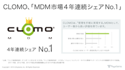 CLOMO、MDM 市場4年連続シェアNo.1