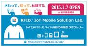 IoTとRFID・モバイル機器の体験型ラボラトリー