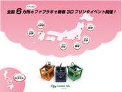 『新春 3Dプリンタ組立てイベント』