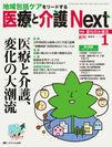 『医療と介護Next』創刊号表紙