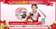 「フォトラ」のクリスマス限定特別キャンペーン