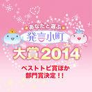発言小町大賞2014