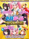 Hi☆sCoool! セハガール SPECIAL LIVE!