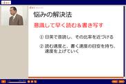 eラーニング教材「TOEIC(R)テスト公式問題で学ぶ実践英語トレーニング法」