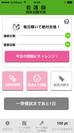 アプリTop