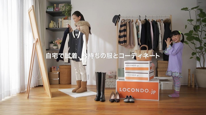 コンテンツイメージ「自宅で試着、お持ちの服とコーディネート」