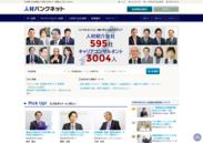 日本最大級の人材紹介会社ナビ 転職は人材バンクネット