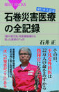 書籍「石巻災害医療の全記録」
