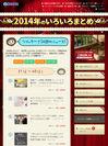 BIGLOBE「2014年のいろいろまとめ」特集サイト
