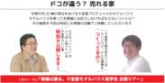 千金堂モデルハウス見学会 全国ツアー