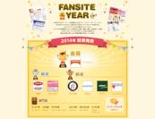 「ファンサイト・オブ・ザ・イヤー2014」結果発表
