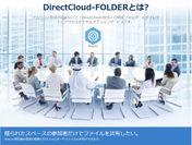 『DirectCloud-FOLDER』イメージ
