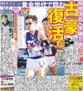 明大スポーツ最新号(12月17日号)