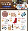 温泉大賞トップページのイメージ画像