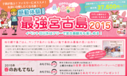 感動体験!最強宮古島2015ツアー