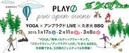 「PLAY」プレオープンイベント