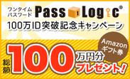 PassLogic利用ID100万件突破&キャンペーンバナー